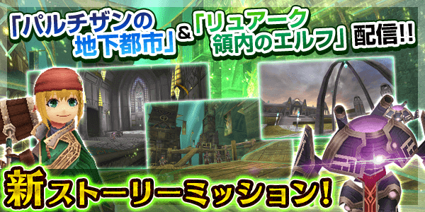 新ストーリーミッション2種追加!!