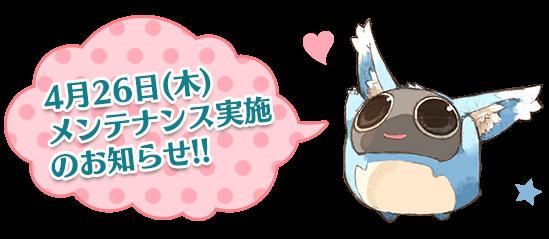 4月26日(木)メンテナンス実施のお知らせ!!