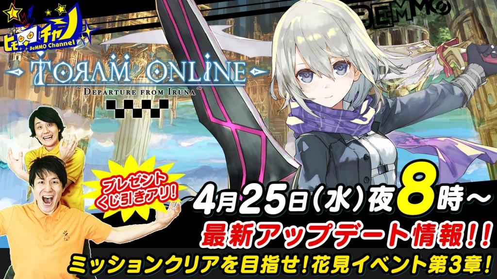 4月25日(水)はトーラムオンライン公式生放送!!