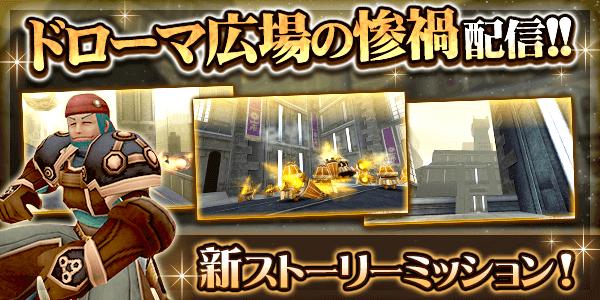 新シナリオ「ドローマ広場の惨禍」追加!