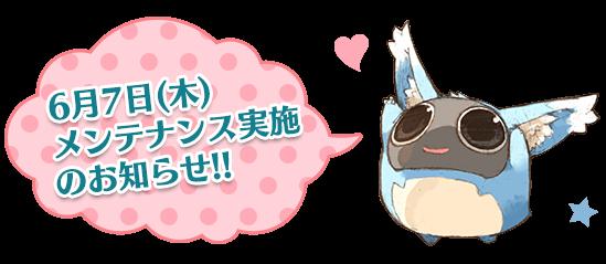 2018年6月6日(木)メンテナンス実施のお知らせ!!