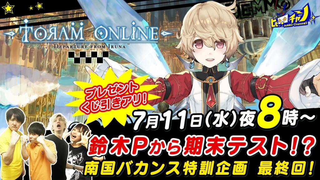 豪華プレゼント企画あり! 7月11日(水)はトーラムオンライン公式生放送!!