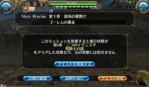 ミッションは、放棄することが可能