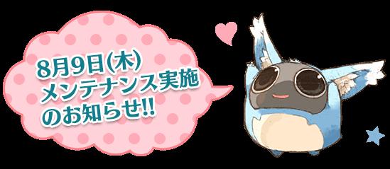 2018年8月9日(木)メンテナンス実施のお知らせ!!
