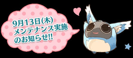 2018年9月13日(木)メンテナンス実施のお知らせ!!