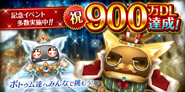 900万ダウンロード記念イベント実施!