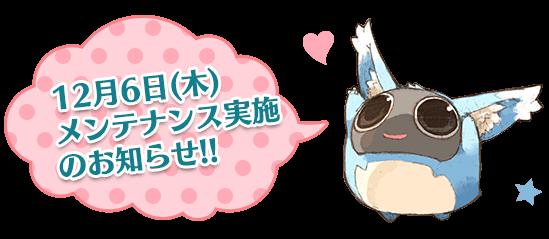 2018年12月6日(木)メンテナンス実施のお知らせ!!