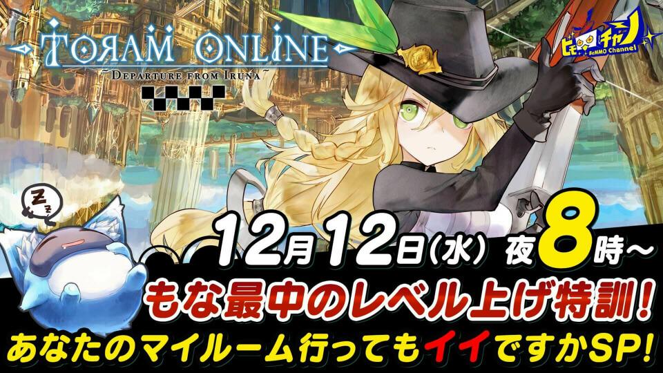 12月12日(水)夜8時から、ビーモチャンネルにて「トーラムオンライン」公式生放送!