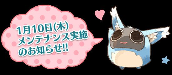 2019年1月10日(木)メンテナンス実施のお知らせ!!  | トーラム オンライン