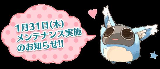 2019年1月31日(木)メンテナンス実施のお知らせ!! | トーラム オンライン