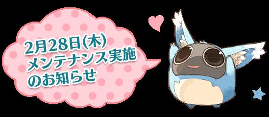 2019年2月28日(木)メンテナンス実施のお知らせ!! | トーラム オンライン