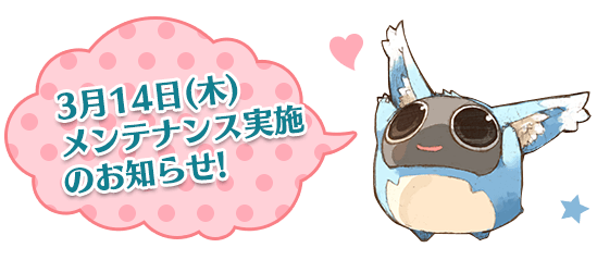 2019年3月14日(木)メンテナンス実施のお知らせ!!