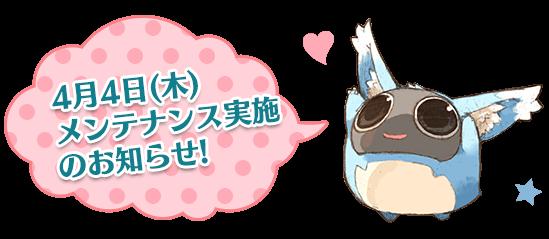 2019年4月4日(木)メンテナンス実施のお知らせ!