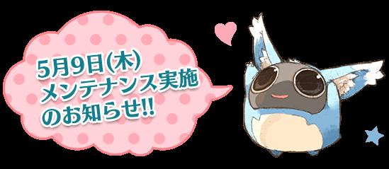 2019年5月9日(木)メンテナンス実施のお知らせ!!