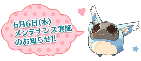 2019年6月6日(木)メンテナンス実施のお知らせ!! | トーラム オンライン Toram Online