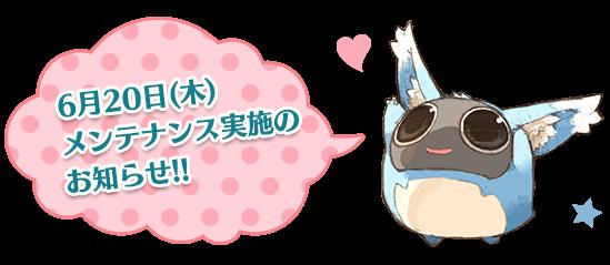 2019年6月20日(木)メンテナンス実施のお知らせ!! | トーラム オンライン Toram Online