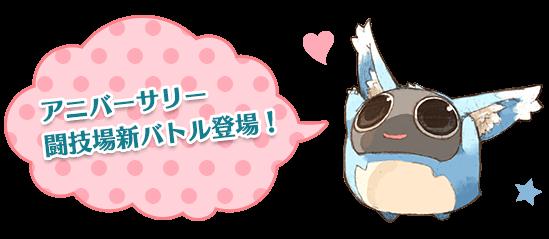 アニバーサリー闘技場新バトル登場 | トーラム オンライン Toram Online