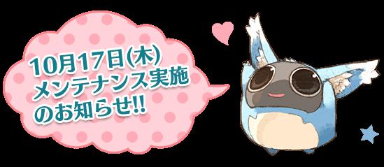 10月17日(水)メンテナンス実施のお知らせ!!