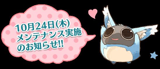 2019年10月24日(水)メンテナンス実施のお知らせ!!