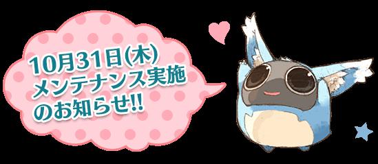 2019年10月31日(木)メンテナンス実施のお知らせ!!