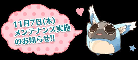 2019年11月7日(木)メンテナンス実施のお知らせ!!