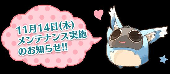 2019年11月14日(木)メンテナンス実施のお知らせ!!