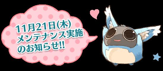 2019年11月21日(木)メンテナンス実施のお知らせ!!