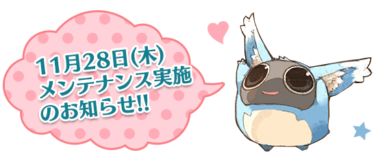 2019年11月28日(木)メンテナンス実施のお知らせ!!