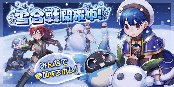 雪合戦| トーラム オンライン Toram Online