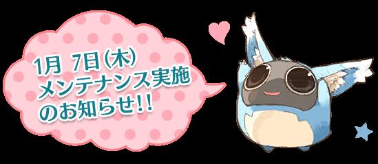 1月 7日(木)メンテナンス実施のお知らせ!!