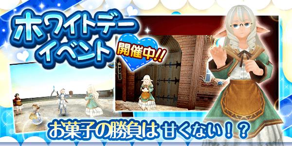 期間限定の新ホワイトデークエスト「お菓子の勝負は甘くない!?」が登場しました!!