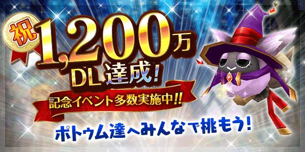 1200万DL突破記念イベント