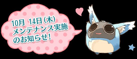 10月14日(木)メンテナンス実施のお知らせ!